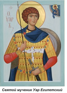 St-Varus_of_Egypt