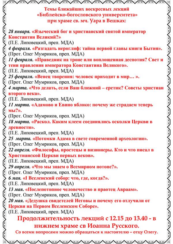 Богословский-университет-(Темы-2-семестра)