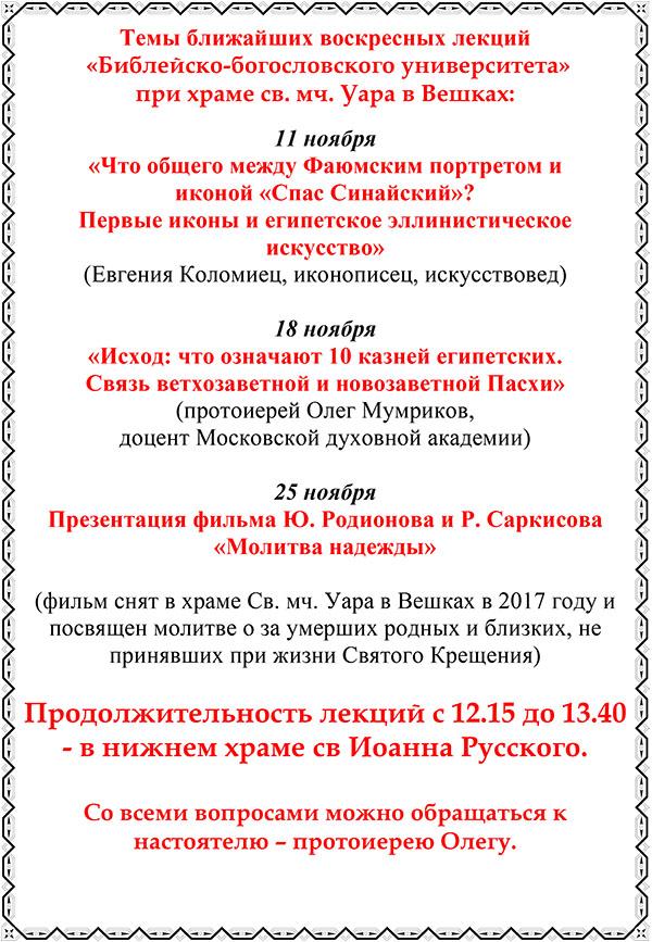 Богословский+университет+(Темы+ноябрь)