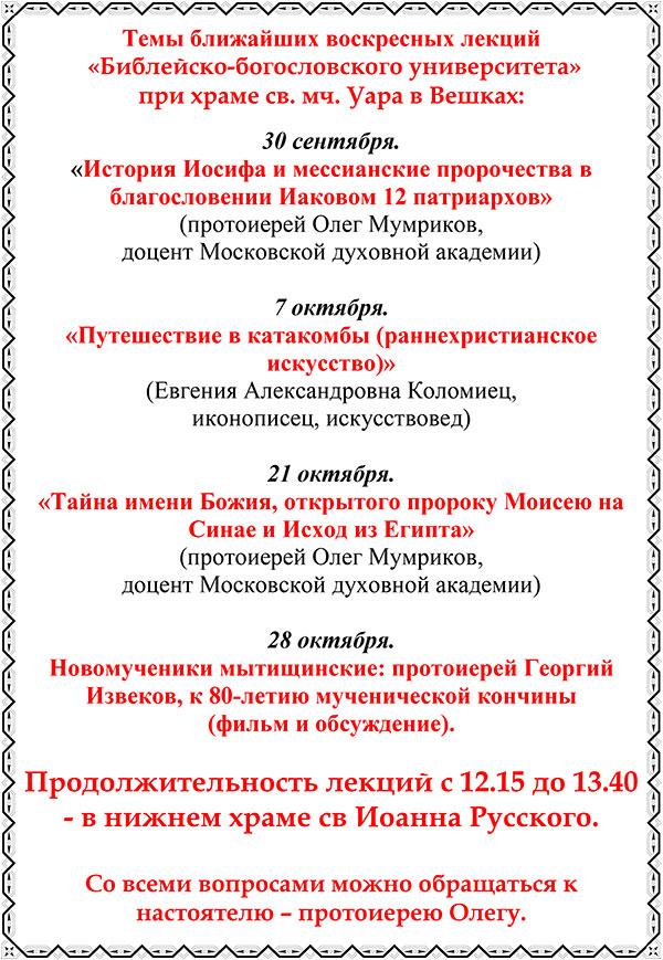 Богословский-университет_09