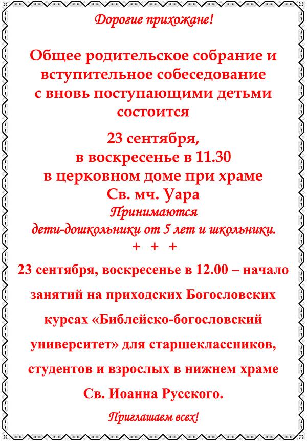 Объявление_Набор-в-воскресную-школу