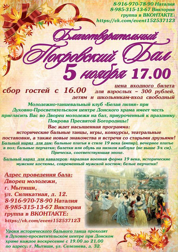 Покровский бал600