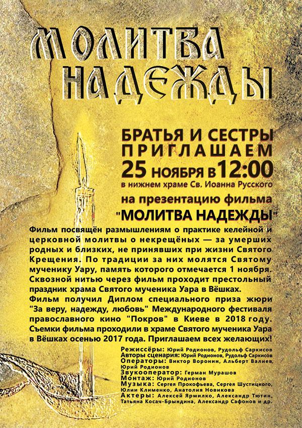 афишаA3_molitva_nadezdi_600