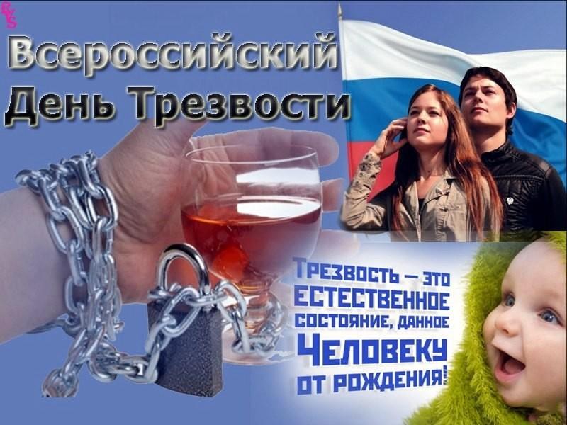 Православный день трезвости