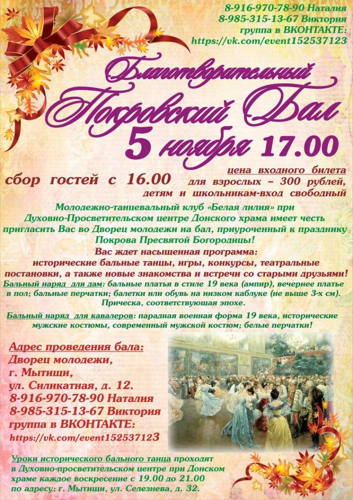 Покровский бал