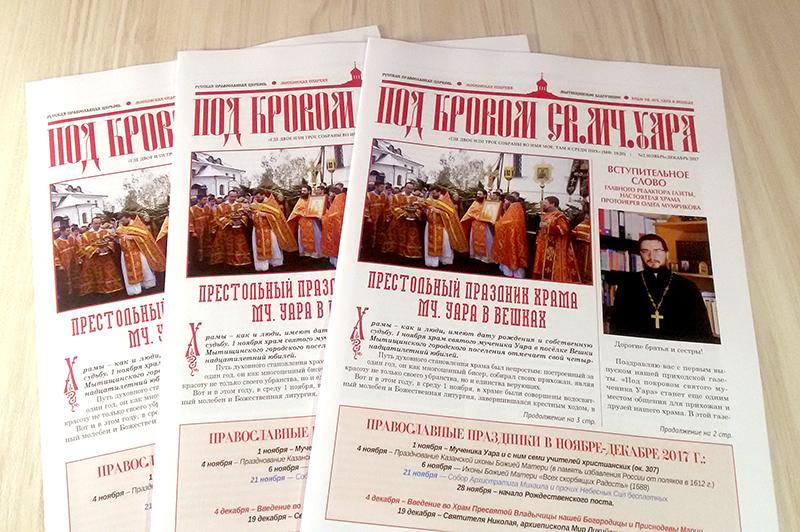 Вышел новый номер приходской газеты «Под кровом св.мч.Уара»