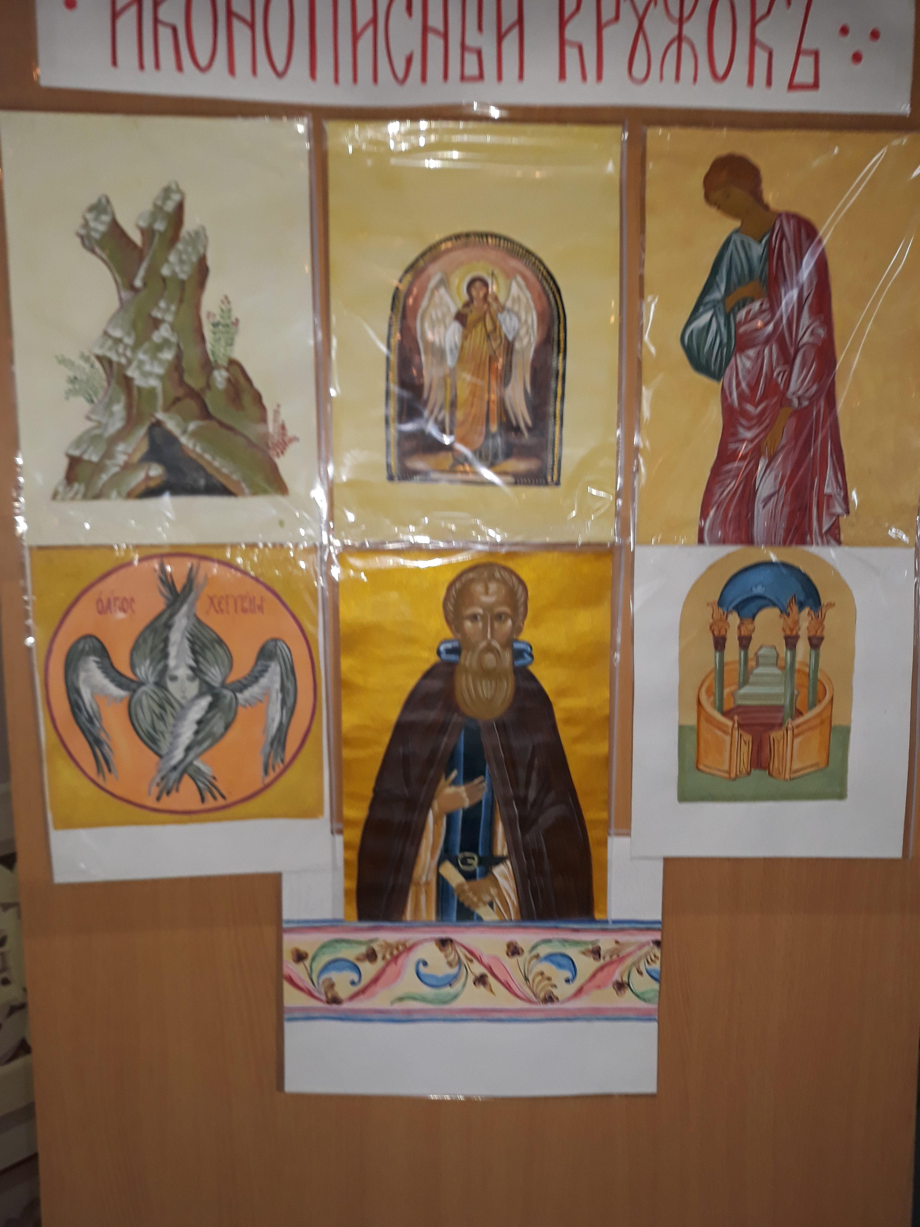Выставка работ приходского иконописного кружка