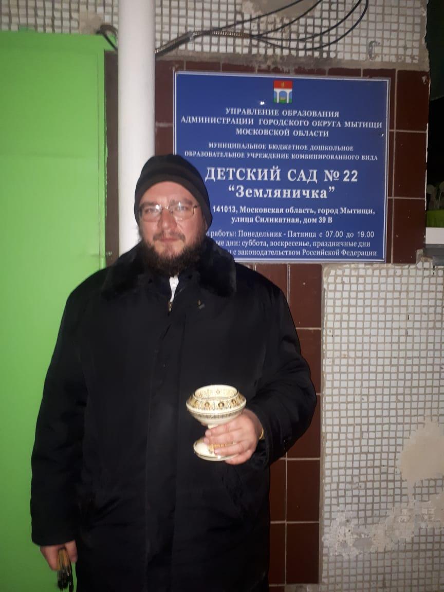 Освящение МБДО детский сад комбинированного вида № 22 в Мытищах
