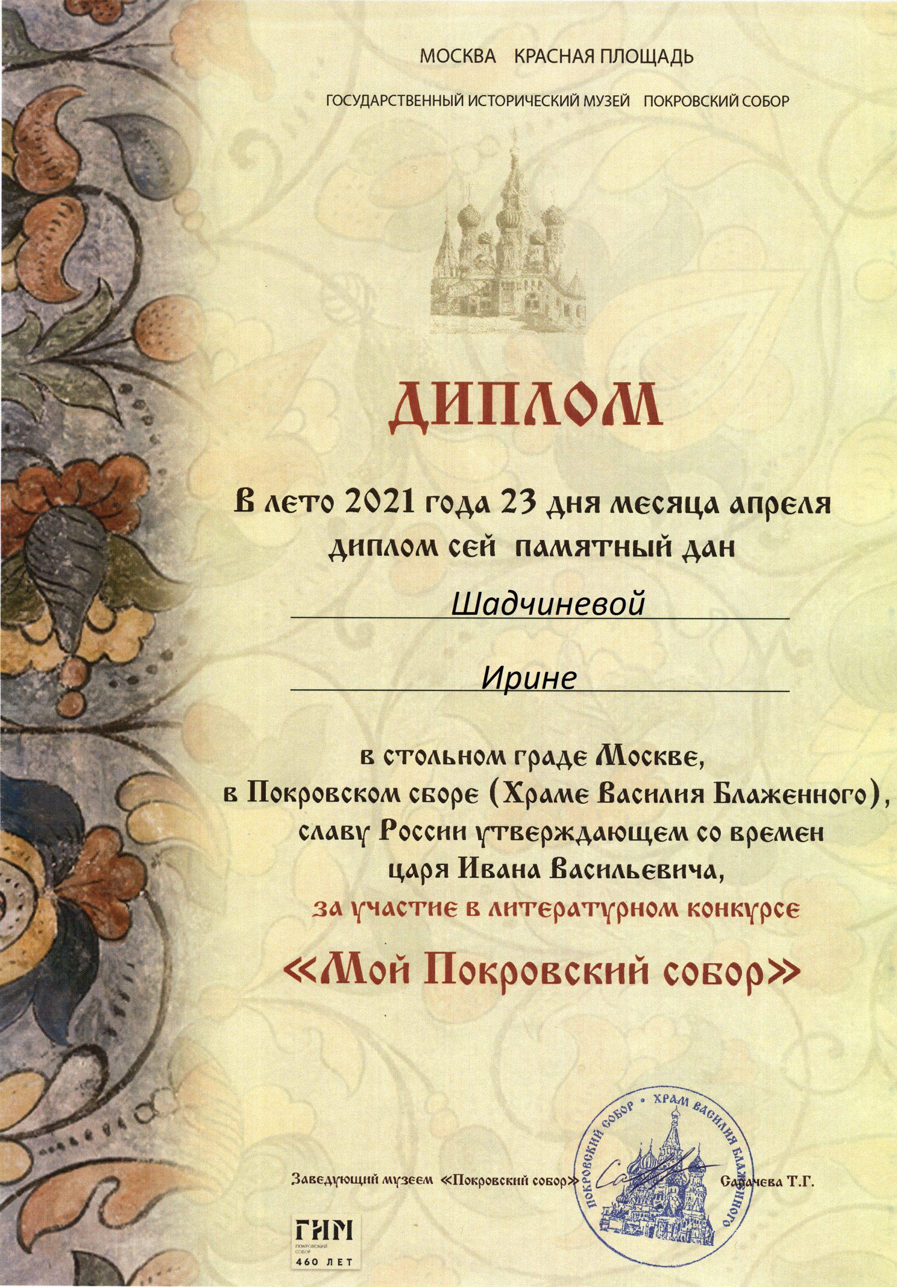Поздравляем воспитанниц нашей воскресной школы с успешным участием в литературном конкурсе