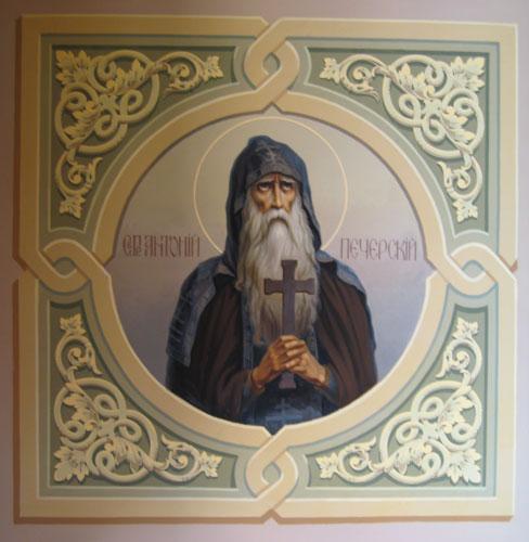 Св. прп. Антоний Печерский