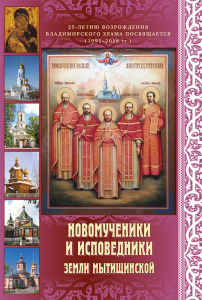 novomucheniki_mytischi_preview-1