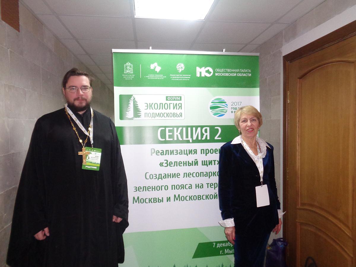 Областной форум «Экология Подмосковья»