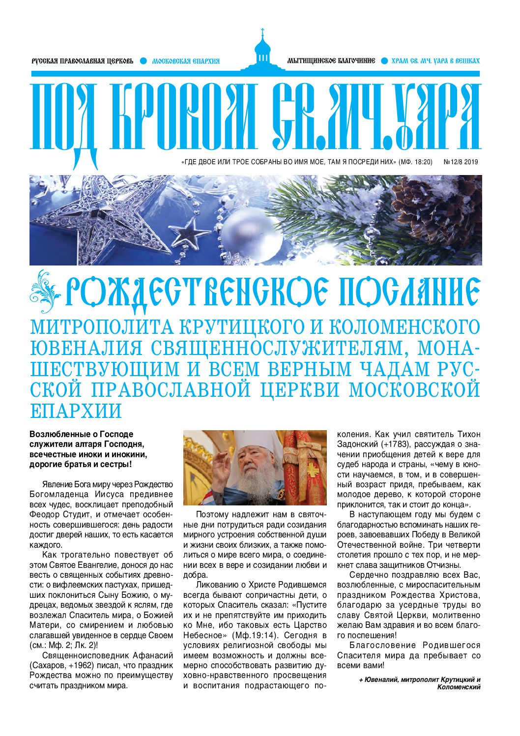 Новый номер газеты «Под кровом св. мч. Уара» к Рождеству Христову