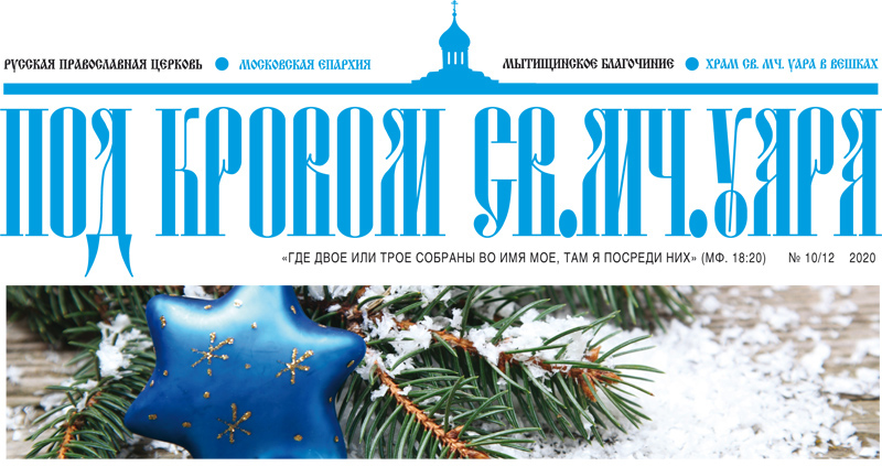Вышел рождественский номер газеты «Под кровом св.мч.Уара»